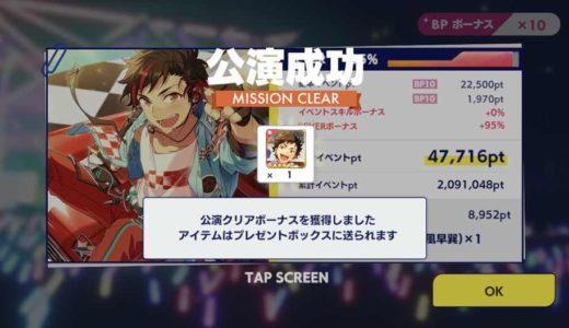 【あんスタ!!Music】ツアーイベントの走り方を紹介
