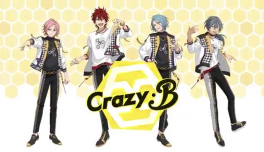 【あんスタ】新キャラCrazy:B(クレイジービー)登場!