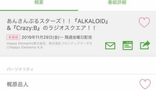 【#ラジスタ】ALKALOID&Crazy:Bのラジオスクエア第2回配信