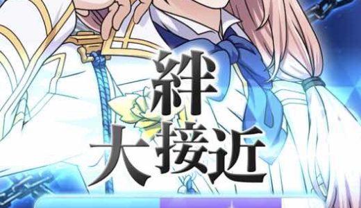 【レンカAN】絆レベルの上げ方をご紹介!