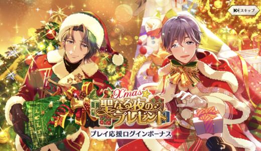 【星エコ】イベントポイント報酬に☆5・☆4カードが追加!入手方法は?