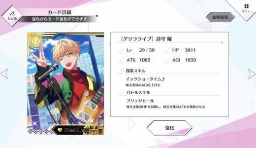 【星エコ】カードについて解説!
