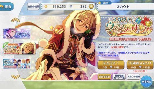 【あんスタ】2019年のクリスマスは豪華イベント満載!