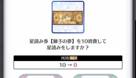 【レンカAN】星読み券10連でイベントSSRは出るのか?