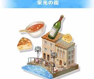 【まほやく】「中央の国・栄光の街」育成のコツを解説!