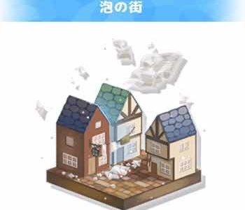 【まほやく】「西の国・泡の街」の育成方法を解説!