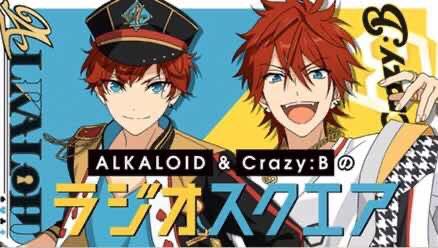 【#ラジスタ】ALKALOID&Crazy:Bのラジオスクエア第6回放送まとめ