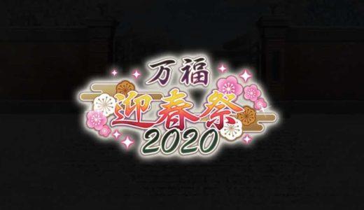 【あんスタ】2020年お正月キャンペーンで手に入れたいもの